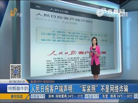 """人民日报客户端声明:""""军装照""""不是网络诈骗"""
