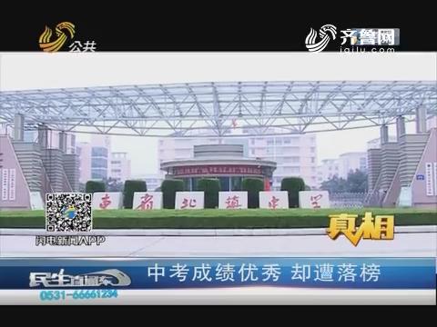 【真相】滨州:中考成绩优秀 却遭落榜