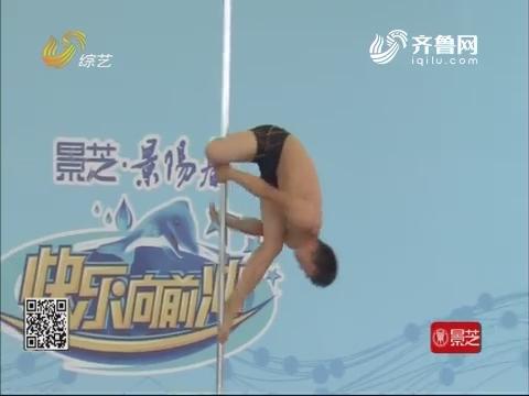 快乐向前冲:钢管舞小伙杨成明展现力量与美 现场示爱妻子闯关成功