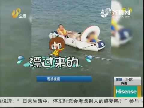 """青岛:惊险!海上游玩 三人""""漂""""进大海"""