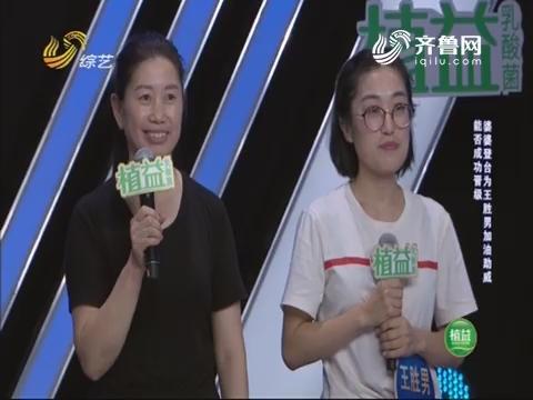我是大明星:婆婆登台为王胜男加油助威能否成功晋级