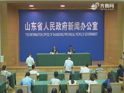 山东省解读《关于促进内贸流通供给侧结构性改革的意见》新闻发布会