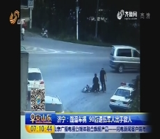 济宁:路遇车祸 90后退伍军人出手救人