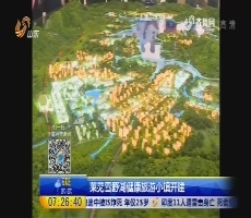 莱芜雪野湖健康旅游小镇开建