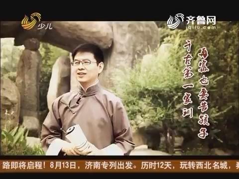 20170801《幸福99》:曾国藩教子十法