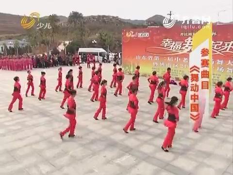 20170801《幸福舞起来》:山东省第二届中老年广场舞大赛——博山区站