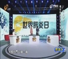 """20170801《大医本草堂》:拒绝""""肝""""扰 远离肝炎"""