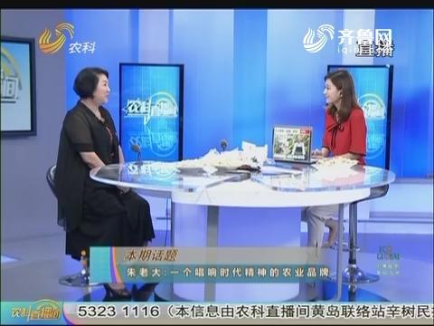 20170801《农科tb988间》:朱老大——一个唱响时代精神的品牌农业