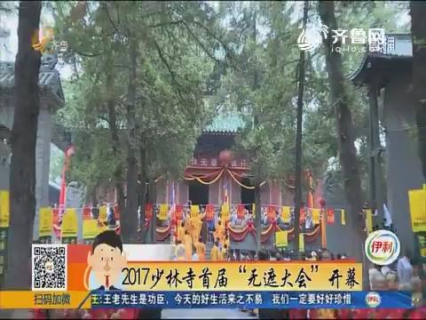 """2017少林寺首届""""无遮大会""""开幕"""
