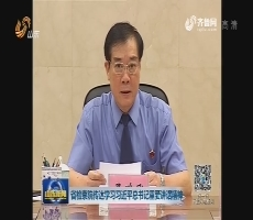 省检察院传达学习习近平总书记重要讲话精神