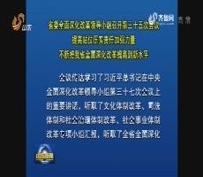 省委全面深化改革領導小組召開第三十五次會議