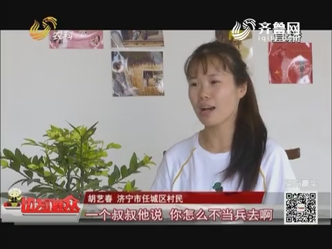 【中国人民解放军建军90周年】济宁退伍女兵:老家卖早餐 每天坚持升国旗