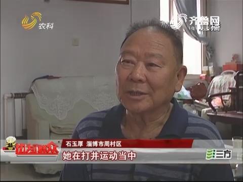 【群众新闻】淄博:日夜想念老团长 七旬老人寻恩人