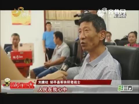 【中国人民解放军建军90周年】邹平:中国原产递 关爱老战士