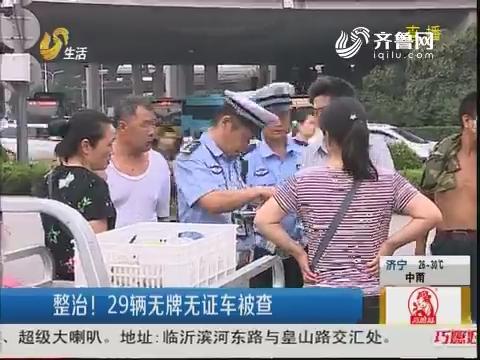 """济南:早高峰 路边广场变""""集市""""?"""