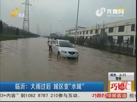 """临沂:大雨过后 城区变""""水城"""""""