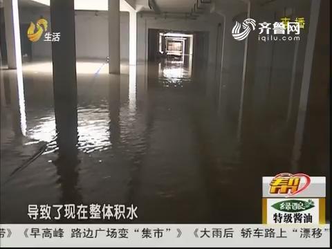 """临沂:一场大雨 地下车库成""""水库"""""""