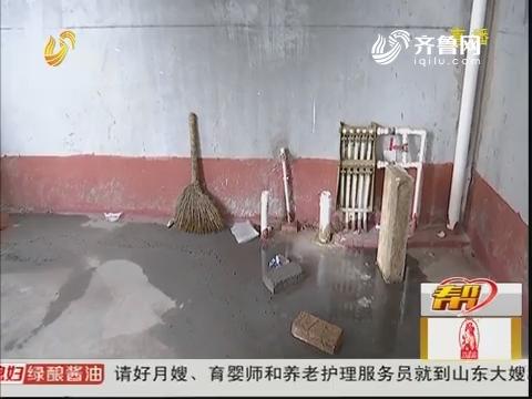"""潍坊:家变""""水帘洞""""一年被泡7次?"""