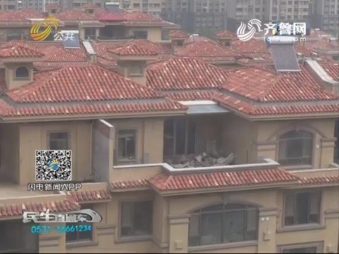 济南:查清了 鲁能漫山香墅72户违建