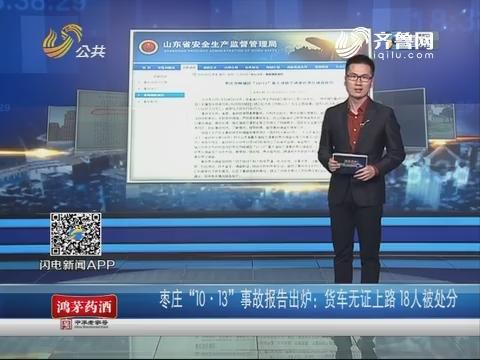 """枣庄""""10·13""""事故报告出炉:货车无证上路 18人被处分"""