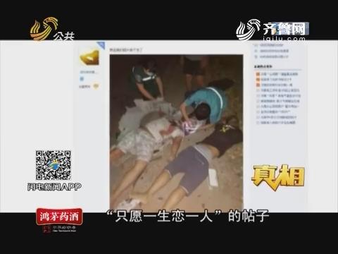 【真相】网络谣言:临清烟店发生砍人致死事件