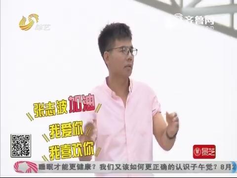 """快乐向前冲:""""大明星""""张志波来挑战 比李茂达多跑一个球"""