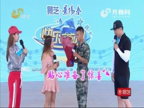 快乐向前冲:龙居丸子第六代传人杨东亮来挑战 现场贴心为女友准备了惊喜