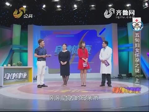 20170801《身体健康》:五旬妇女怀孕之谜(上)