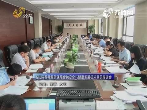 山东省法院召开服务保障金融安全与健康发展征求意见座谈会
