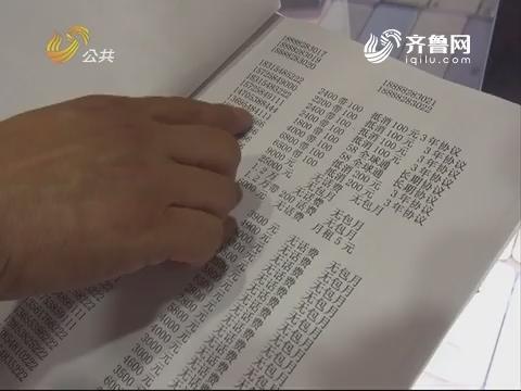 新泰:拍卖老赖手机靓号 执行七万一千元