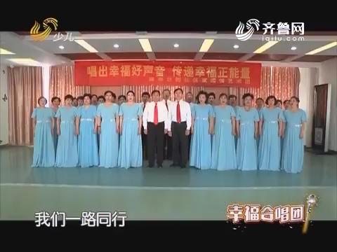 20170802《幸福99》:幸福合唱团——济南市家园情艺术团