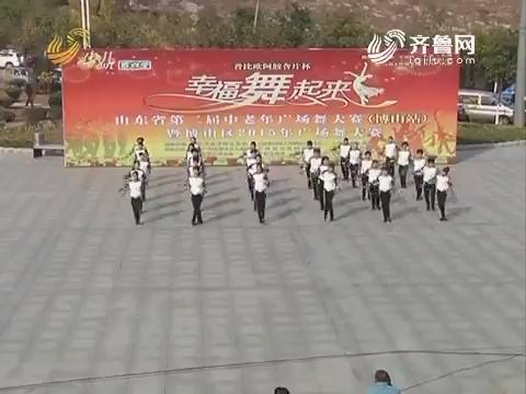 20170802《幸福舞起来》:山东省第二届中老年广场舞大赛——博山区站