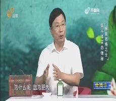 20170802《大医本草堂》:苦不堪言的痔疮【拯救有痔之士】