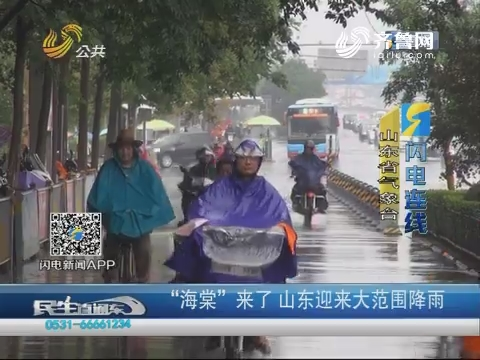 """【闪电连线】""""海棠""""来了 山东迎来大范围降雨"""