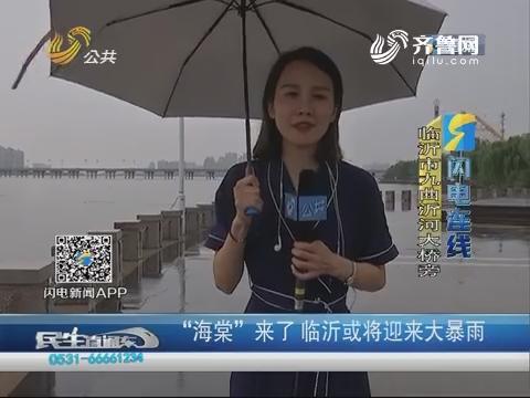 """【闪电连线】""""海棠""""来了 临沂或将迎来大暴雨"""