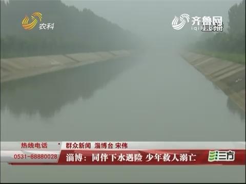 【群众新闻】淄博:同伴下水遇险 少年救人溺亡