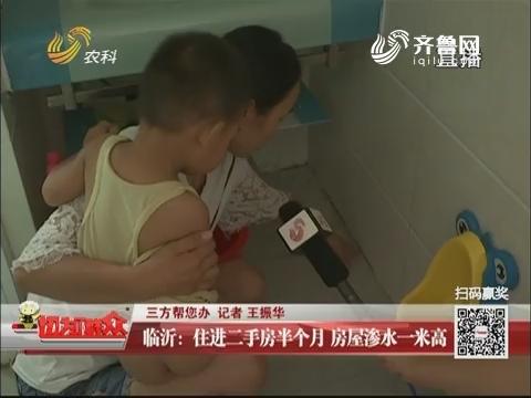 【三方帮您办】临沂:住进二手房半个月 房屋渗水一米高