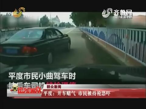 【群众新闻】平度:开车赌气 市民被持枪恐吓