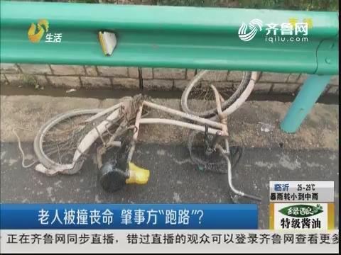 """青岛:老人被撞丧命 肇事方""""跑路""""?"""