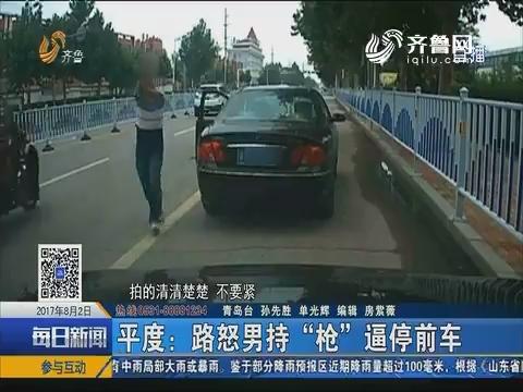 """平度:路怒男持""""枪""""逼停前车"""