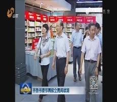 齐鲁书香节再掀全民阅读潮