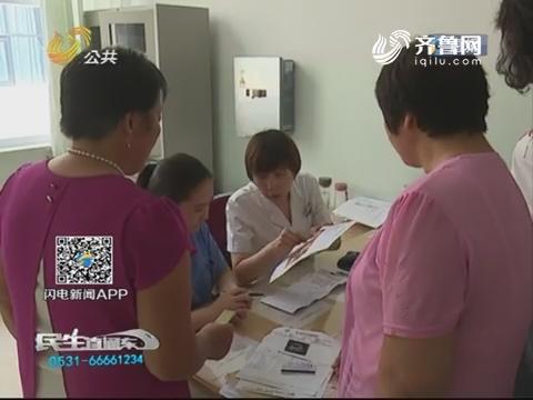 淄博:宫颈癌疫苗上市