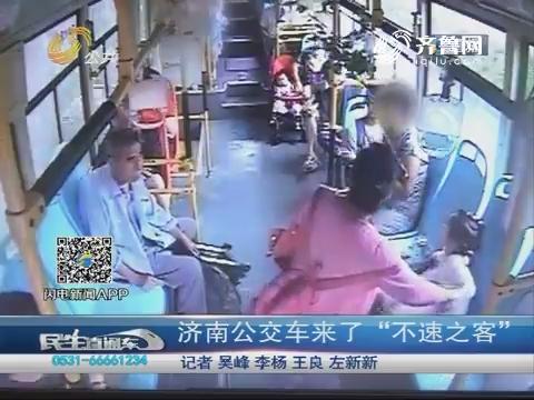 """济南公交车来了""""不速之客"""""""