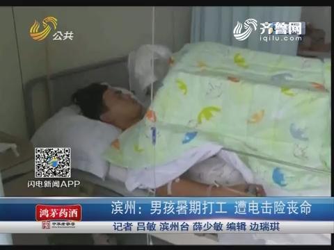 滨州:男孩暑期打工 遭电击险丧命