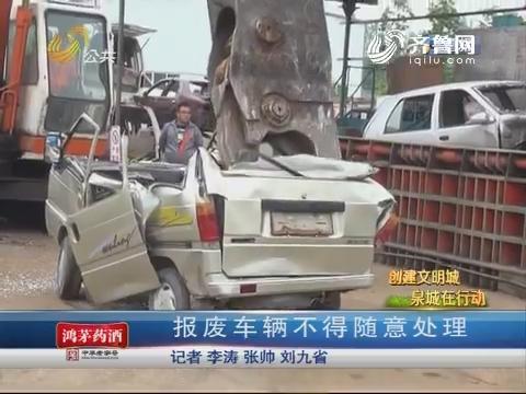 【创建文明城 泉城在行动】38辆报废车集中拆解