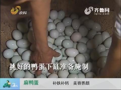 20170802《中国原产递》:麻鸭蛋