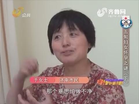 20170802《身体健康》:五旬妇女怀孕之谜(下)