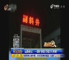 【热点快搜】山西孝义:一煤矿坍塌 仍有3人失联