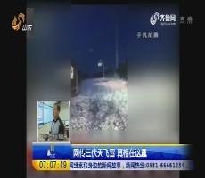 郓城:网传三伏天飞雪 真相在这里
