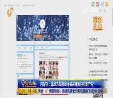 超新早点:内蒙古 某地方政务微博被盗号两月狂发广告